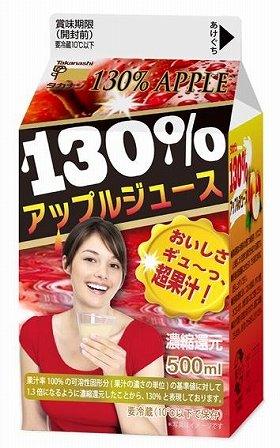 タカナシ 130%アップルジュース500