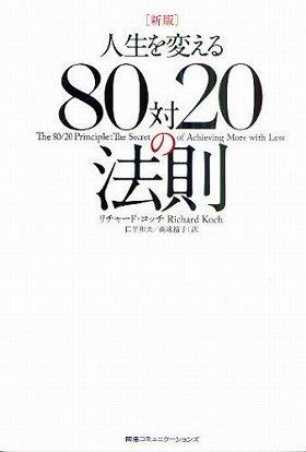 「新版 80対20の法則」