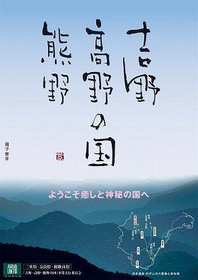 「吉野・高野・熊野の国」観光案内ポスター