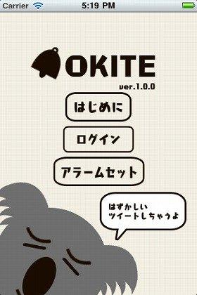 「OKITE」iPhoneスクリーンショット