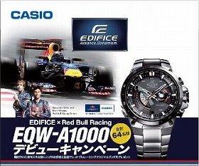 EDIFICEを買って、Red Bull Racingグッズを当てよう