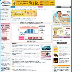 J-CASTニューストップページ