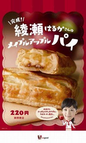 「綾瀬はるかさんのメイプルアップルパイ」