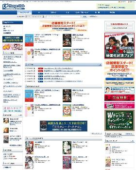 「Honya Club.com」のサイト画面