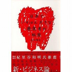 『日本でいちばん大きな歯医者の秘密』
