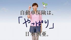 「自動車保険は日本興亜」篇