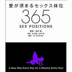 『愛が深まるセックス体位365』