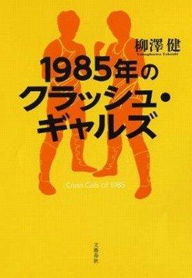 『1985年のクラッシュ・ギャルズ』