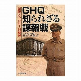 『GHQ知られざる諜報戦 新版・ウィロビー回顧録』