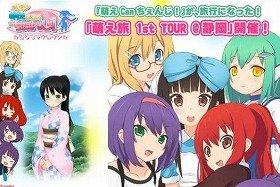 「萌え旅」のポスター