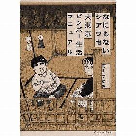『なにもないシアワセ 大東京ビンボー生活マニュアル』