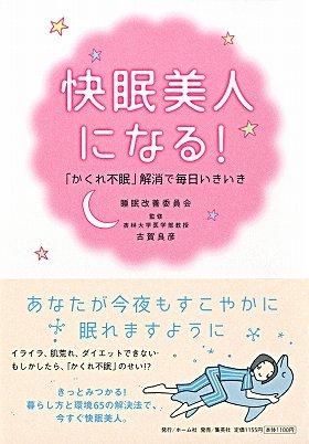 「快眠美人になる!「かくれ不眠」解消で毎日いきいき」集英社 1155円
