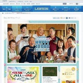 「HAPPY10,000キャンペーン」公式サイト