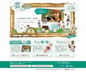「雲ガール.com」サイト画面