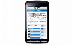 「i-フィルター for Android」
