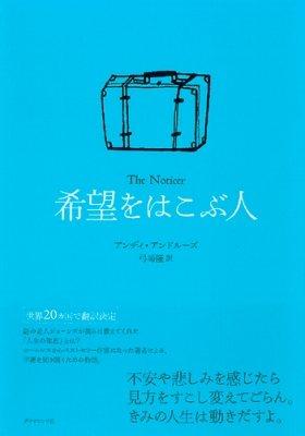 「希望をはこぶ人」(ダイヤモンド社・1365円) 著者:アンディ・アンドルーズ、訳者:弓場隆
