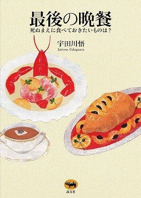 あなたは死ぬ前に何を食べたいですか?