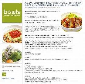 レシピを受け付けるFacebookページ