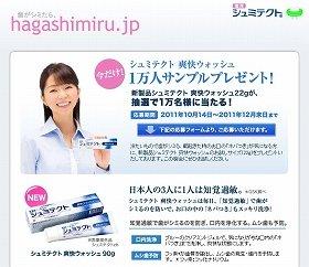 「シュミテクト 爽快ウォッシュ」キャンペーンサイト