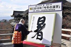 「震」の漢字は1995年にすでに入っている/写真は2010年の「暑」
