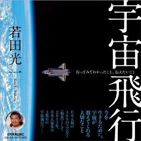 『宇宙飛行 行ってみてわかったこと、伝えたいこと』