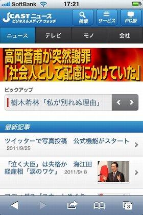 スマートフォン対応サイト画面
