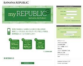 「my REPUBLIC」サイト
