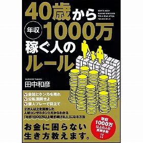 『40歳から年収1000万円稼ぐ人のルール』