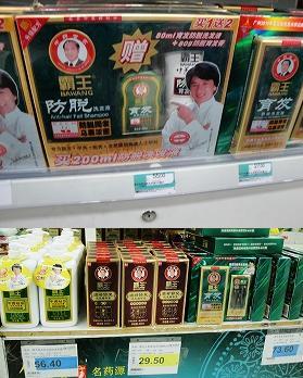 脱毛防止効果を謳った「覇王シリーズ」緑色パッケージのシャンプー(写真上)茶色のパッケージは「人参」含有(写真下)