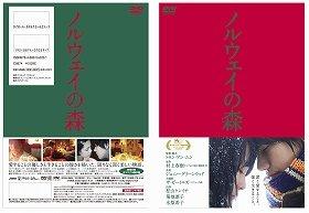 『ノルウェイの森』書店限定版DVDパッケージ