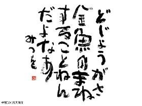 野田佳彦首相が演説でも引用した「どじょうがさ」
