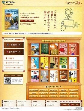 11月1日リニューアルの「NTT西日本コミ大」公式サイト