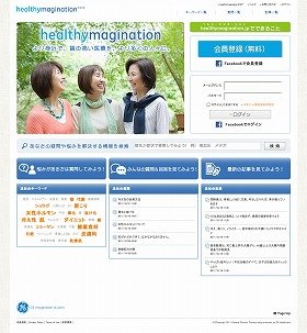 healthymagination.jp のトップページ