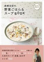 「森崎友紀の野菜ごはん&スープBOOK」