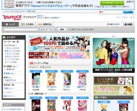 「Yahoo!ブックストア」トップ画面