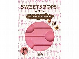 『SWEETS POPS! by Goma -「ゴマ」の棒つきお菓子の本と雑貨-』