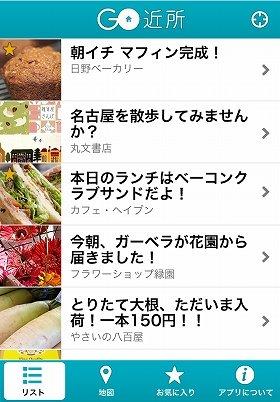「GO近所」アプリイメージ画像