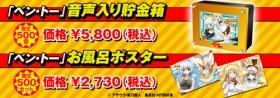 (C)アサウラ・柴乃櫂人/集英社・HP同好会