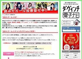 「読みたガール」投票サイト画面