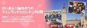 映画「けいおん!」12月3日(土)ロードショー (C)かきふらい・芳文社/桜高軽音部