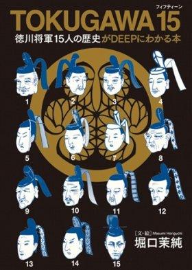 『TOKUGAWA15 徳川将軍15人の歴史がDEEPにわかる本』