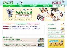「FUN!FAN!FUN!みんなの広場 ~お客様とそんぽ24のコミュニケーションサイト~」のトップ画面