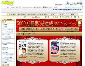 「5000万冊販売達成記念キャンペーン」サイト