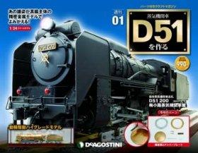 週刊「蒸気機関車D51 を作る」は全100号を予定