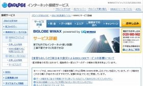 「BIGLOBE WiMAX」ページ