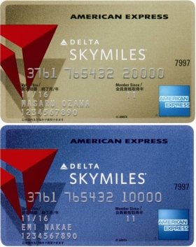「デルタ スカイマイル アメリカン・エキスプレス・カード」および「デルタ スカイマイル アメリカン・エキスプレス・ゴールド・カード」