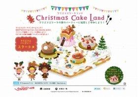 「Christmas Cake Land」サイト画面