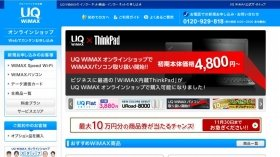 「UQ WiMAXオンラインショップ」