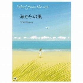 『海からの風』