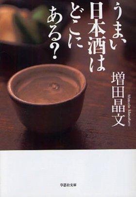 『うまい日本酒はどこにある?』
